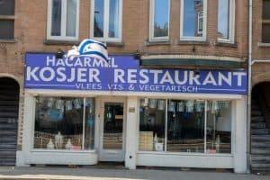 kosher amsterdam מסעדת הכרמל